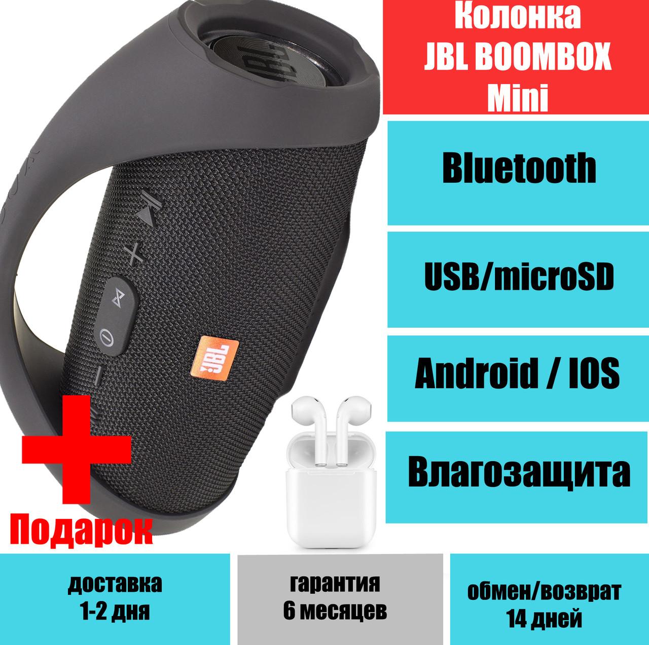 Колонка JBL Boombox MINI FM MP3 AUX USB, PowerBank, 20W QualitiReplica + подарок наушники беспроводные i12