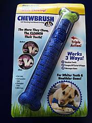 Игрушка для чистки зубов у собак Сhewbrush,Зубная щетка для собакChewbrush