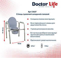 Стул туалетный складной стальной Dr.Life, фото 3