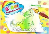 Водяні розмальовки. Динозаври