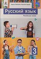 Русский язык 3 класс, Лапшина Ирина