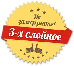 Трехслойное термобелье Сноб ― www.superfamily.in.ua