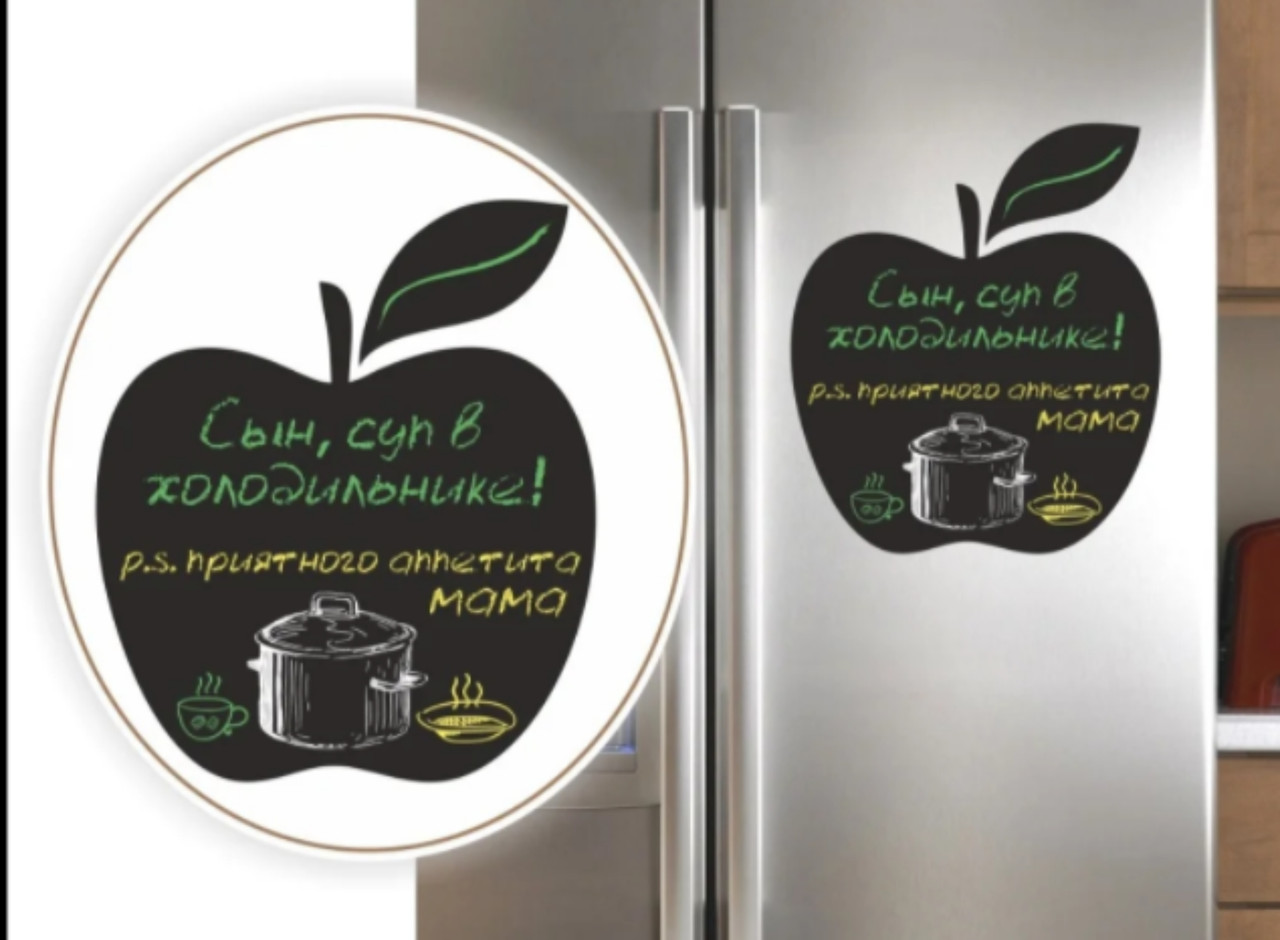 Грифельная доска для холодильника Яблоко