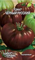 Томат Черный русский 0.2 г (СУ)