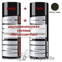 Эмаль базовая 630 Кварц металлик + Лак аэрозоль 400мл Mitka