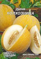 Дыня Колхозница 10 г (СУ)