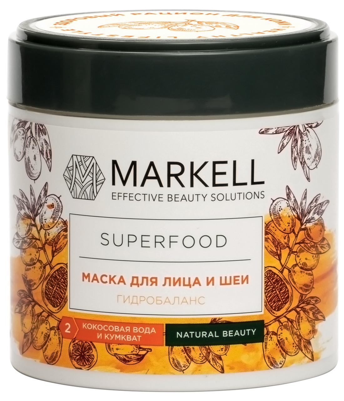 Маска для лица и шеи гидробаланс кокосовая вода и кумкват Markell SuperFood 100 мл (4810304017132)