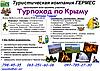 Майские праздники в Крыму Турпоход