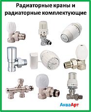 Радиаторные краны и комплектующие подключения радиаторов