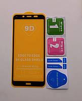 Захисне скло Xiaomi Redmi 7A (Full Glue 9D) защитное стекло