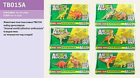 Животные TB015A (320шт/2) динозавры, на планшетке
