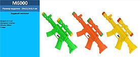 Водный пистолет M6000 (288шт/2) 3 вида, в пакете 29*13,5см
