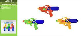 Водный пистолет 800-20 (144шт/2) 3 цвета, в пакете 19*36см
