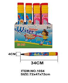 Водяной меч 1064 (192шт) в коробке, 34см