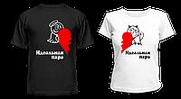 """Парные футболки """"Идеальная пара"""""""