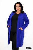Женский кардиган большого размера синий 50,52,54,56,58,60,62,64