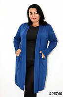 Женский кардиган большого размера светло-синий 50,52,54,56,58,60,62,64