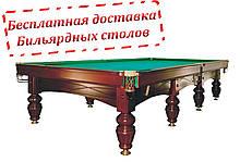 Більярдний стіл Класик розмір 12 футів ігрове поле Ардезія для гри в Снукер