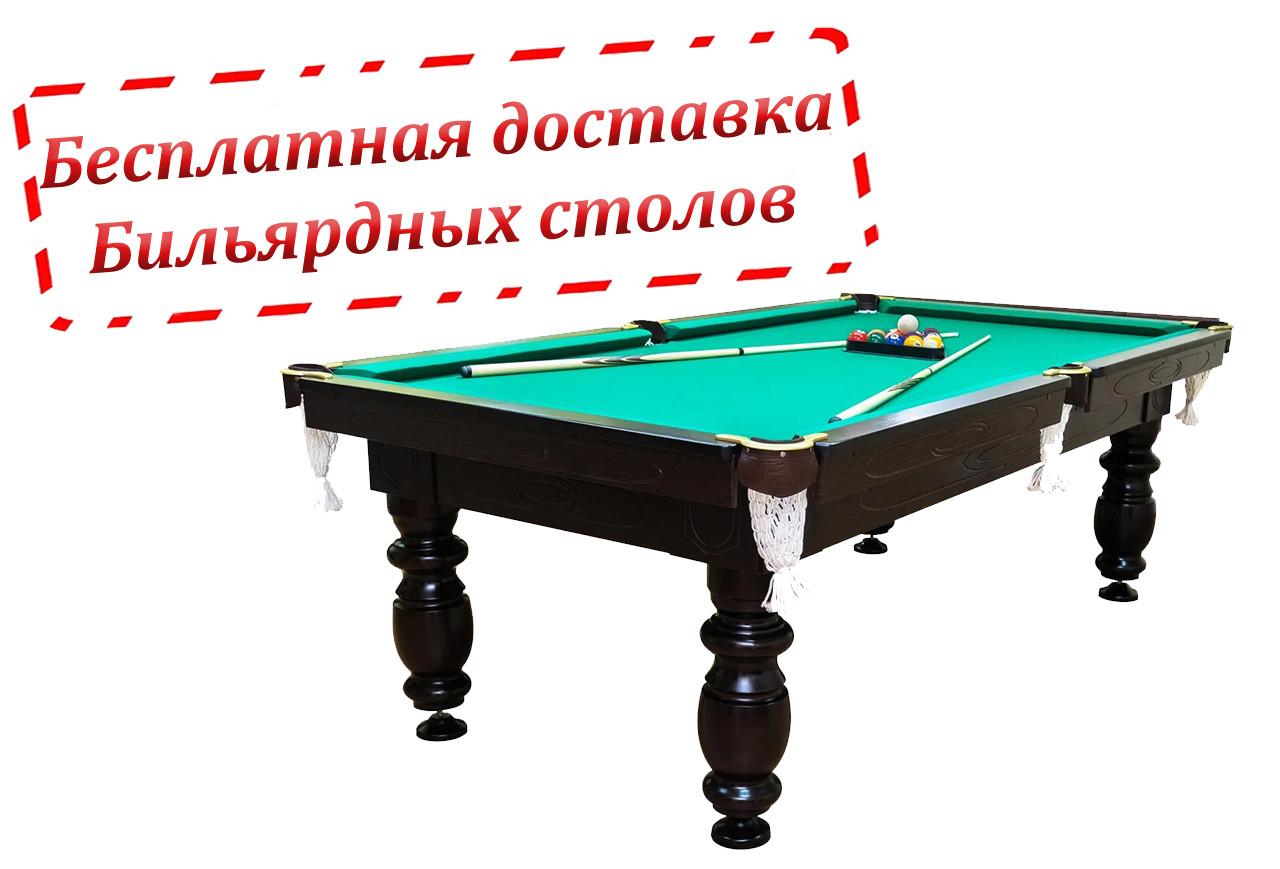 """Більярдний стіл """"Мрія Нова"""" розмір 6 футів для гри в Американський пул"""