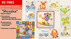 Мозаика-шестеренки KI-7062 (36шт/2) 12 картинок, 22 детали, в коробке