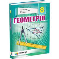 Геометрія. Підручник для 8 класу. Надано гриф МОН України.