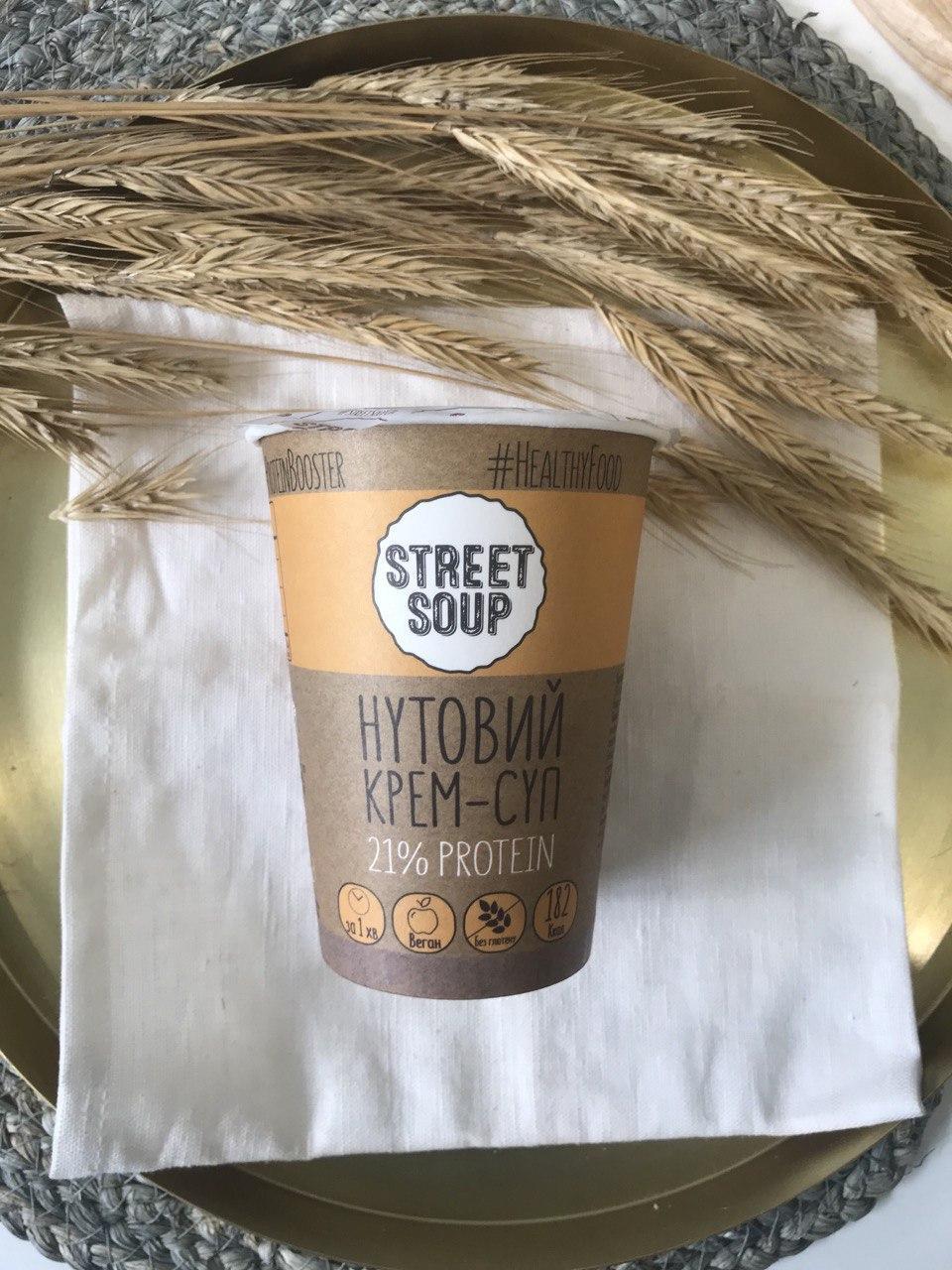 Крем-суп нутовий Street Soup