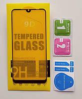 Захисне скло Xiaomi Redmi 7 (Full Glue 9D) защитное стекло