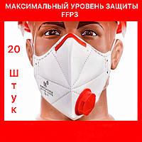 Защитная маска респиратор фильтрующая FFP3 С КЛАПАНОМ выдоха Микрон ФФП3, для работы, города *20 штук*