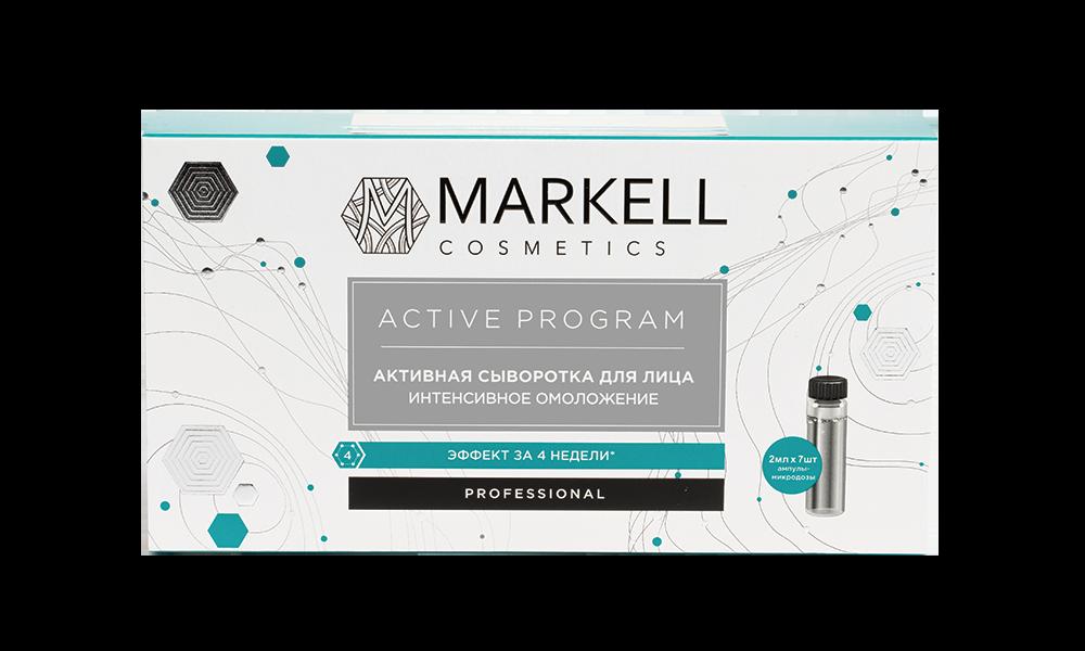 Активная сыворотка для лица интенсивное омоложение Markell Professional 14 мл (4810304016579)