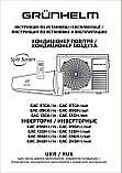Кондиционер Зима-Лето Grunhelm GAC-07GH (для площади 20 кв.м). Обогрев зимой 1 кВт на 20 кв.м! Супер!, фото 6
