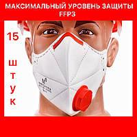 Респираторы для медиков Микрон FFP3 с клапаном выдоха многоразовая маска класса защиты ФФП3 *15 штук*