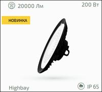 Светильник светодиодный для высоких потолков 200W 20000lm 6500К IP-65, фото 1