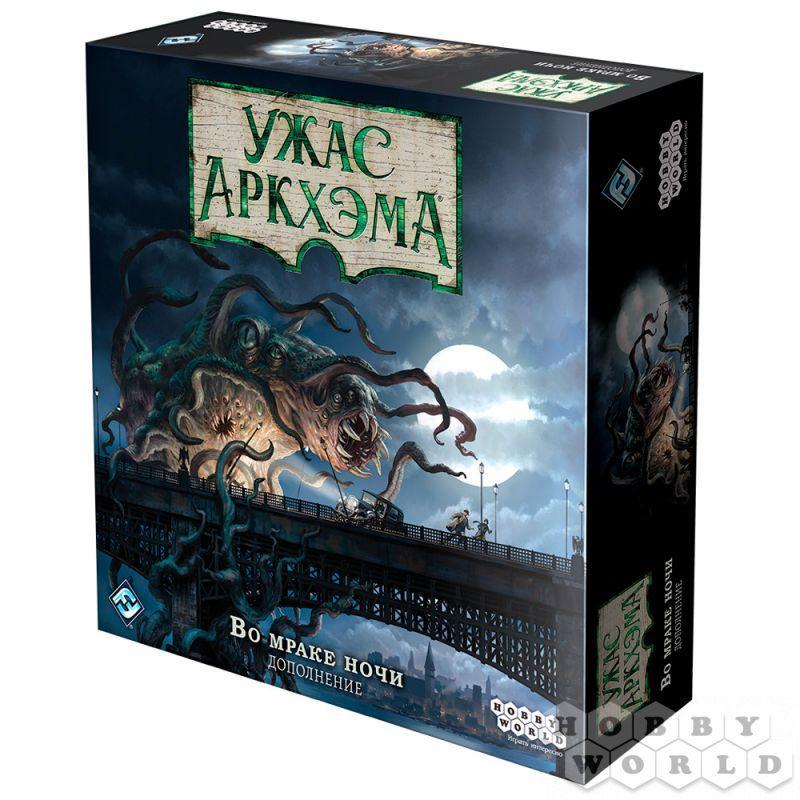 Настольная игра Ужас Аркхэма. Третья редакция: Во мраке ночи (дополнение)