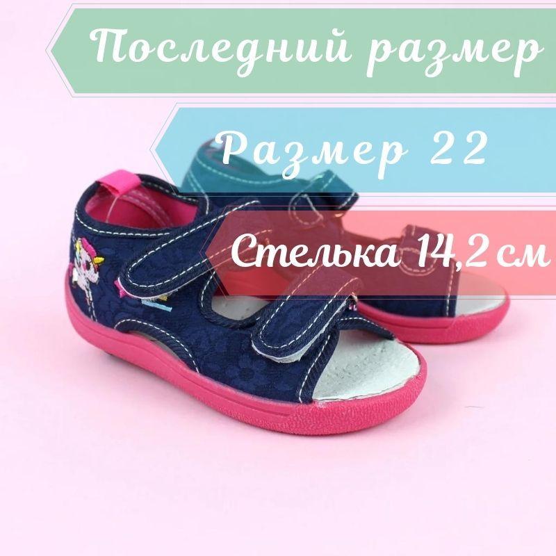 Текстильные Сандалии для девочки Единорог тм Том.м размер 22