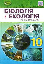 Підручник Біологія і Екологія 10 клас Стандарт Програма 2018 Авт: Остапченко Л. Вид: Генеза