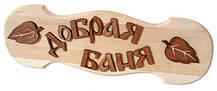 Изготовление табличек на дома, бани, сауны