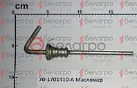 70-1701410-А Масломер МТЗ