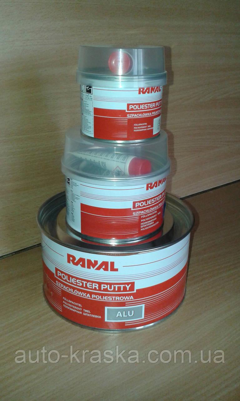 Шпаклівка RANAL з алюмінієвим порошком ALU. 1,7 кг. Є БУДЬ-яка ФАСОВКА!!!