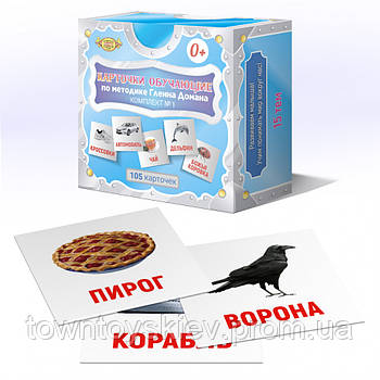Карточки по методике Гленна Домана (русские) MKD0002