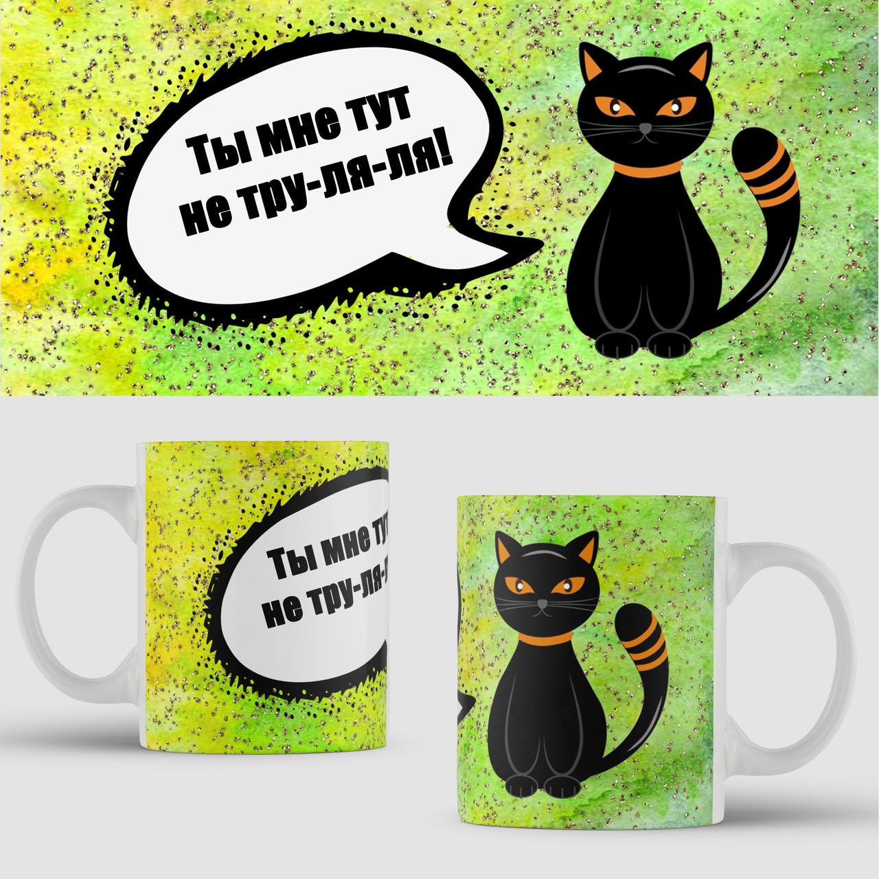 """Чашка с  котом. Чашка с принтом """"Ты мне тут не тру-ля-ля!"""". Чашка с фото"""