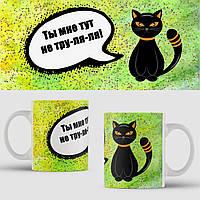 """Чашка с  котом. Чашка с принтом """"Ты мне тут не тру-ля-ля!"""". Чашка с фото, фото 1"""