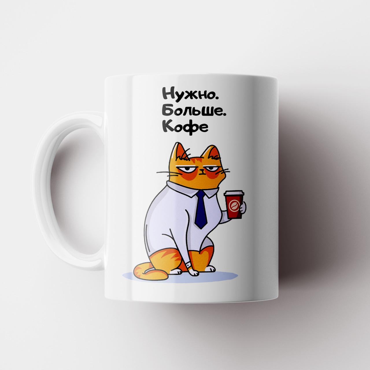 """Чашка с принтом Кот с кофе. Кружка с принтом """"Нужно больше кофе"""". Чашка с фото"""