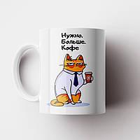 """Чашка с принтом Кот с кофе. Кружка с принтом """"Нужно больше кофе"""". Чашка с фото, фото 1"""