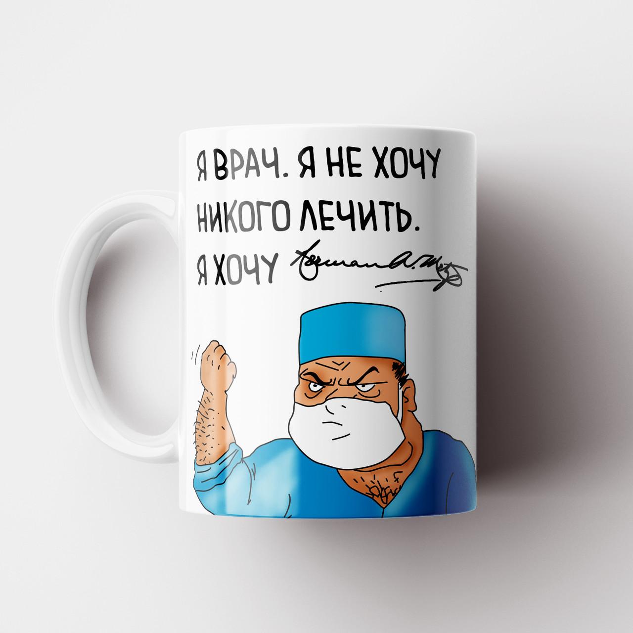 """Чашка подарок врачу. Кружка с принтом """"Я Врач, я не хочу никого лечить"""". Чашка с фото"""