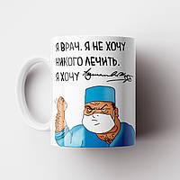 """Чашка подарок врачу. Кружка с принтом """"Я Врач, я не хочу никого лечить"""". Чашка с фото, фото 1"""