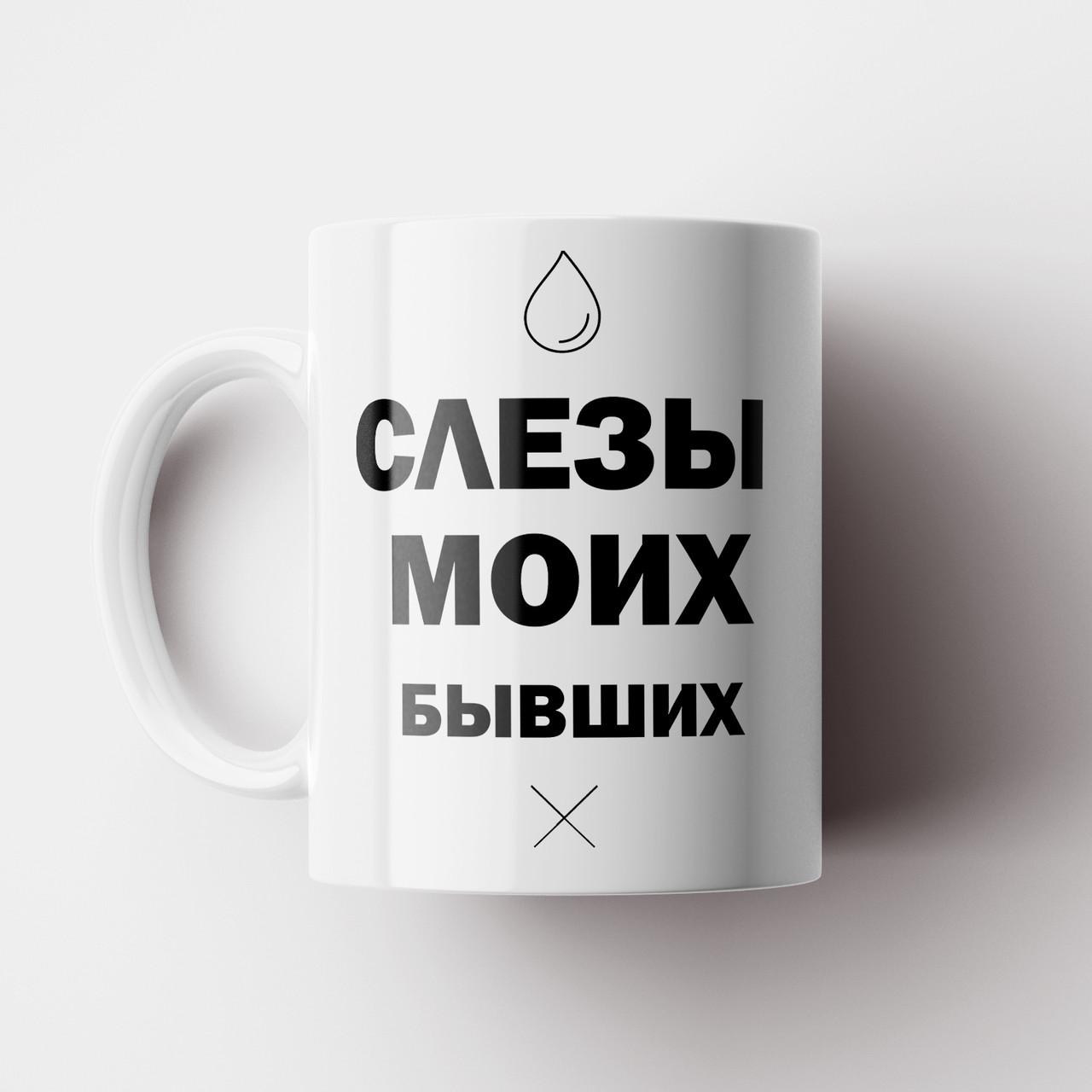 """Чашка """"Слезы моих бывших"""". Чашка с принтом. Чашка с фото"""