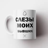 """Чашка """"Слезы моих бывших"""". Чашка с принтом. Чашка с фото, фото 1"""