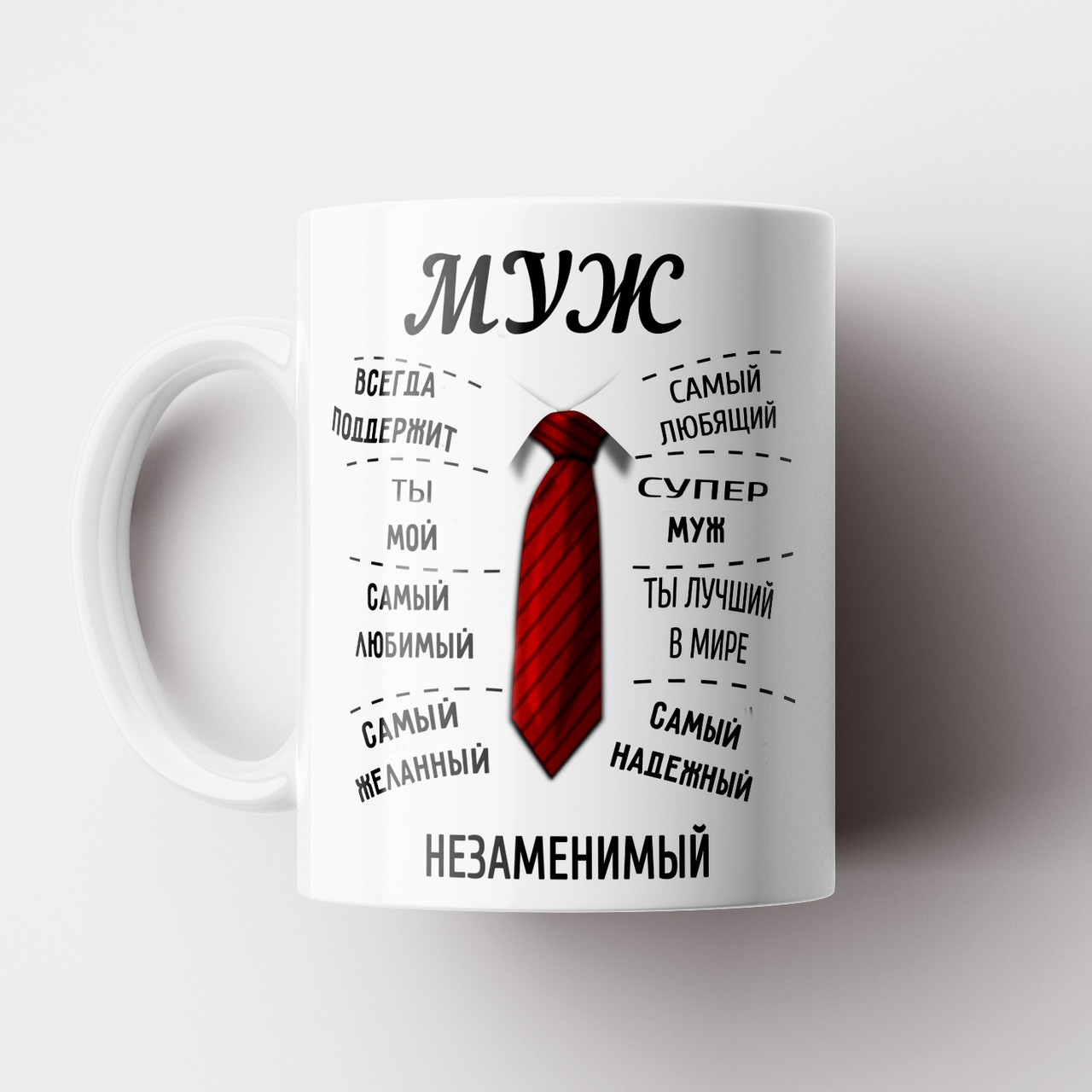 """Чашка подарок Мужу. Кружка с принтом """"Муж незаменимый"""". Чашка с фото"""