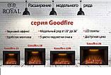 Электрокамин Royal Goodfire 23 LED (2D, звуковой эффект), фото 5