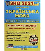 Українська мова. Комплексна підготовка до ЗНО та ДПА 2021